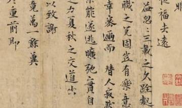 Ancient Chinese letter of 124 characters fetches $32 million!