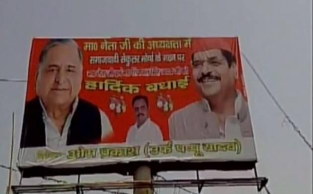 'Samajwadi Secular Morcha' posters surface in Lucknow (ANI Image)