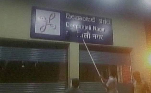 Bengaluru: Activists protest against Hindi boards at metro stations (Souce: ANI)