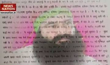 News Nation Exclusive: The letter that scripted the 'Waterloo of Gurmeet Ram Rahim Singh'