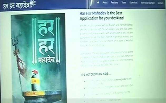 Har Har Mahahadev app to block porn sites and play bhajan (Image: ANI)