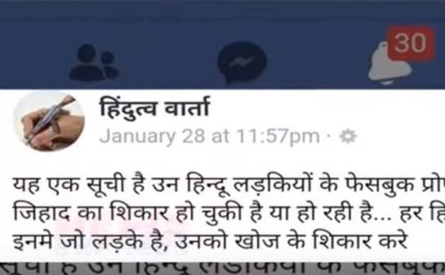 The list was posted by Hindutva Varta on Facebook in January which was later deleted.
