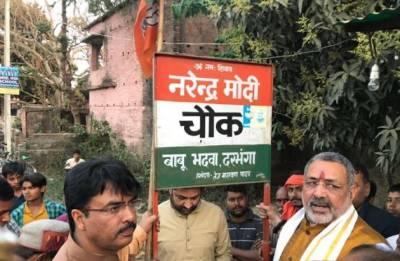 Bihar man beheading row: BJP leaders counter Sushil Modi's statement, claim murder was over naming Narendra Modi chowk