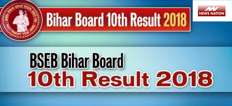 Bihar Board 10th Result 2018: BSEB Matric results announced at Biharboard.ac.in