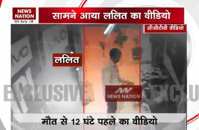 NN Exclusive | Watch last video of Lalit Bhatia, the 'brain child' of Burari Deaths