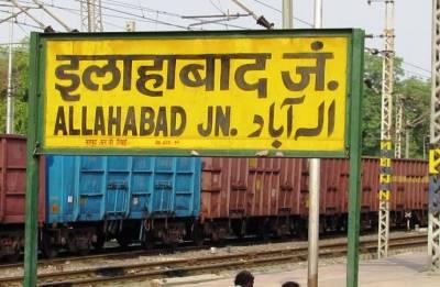 Allahabad to be renamed as Prayag? Yogi Adityanath's minister writes to UP Governor