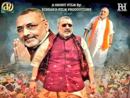 Fact Check: Is A Movie Actually Being Made On Union Minister Giriraj Singh?