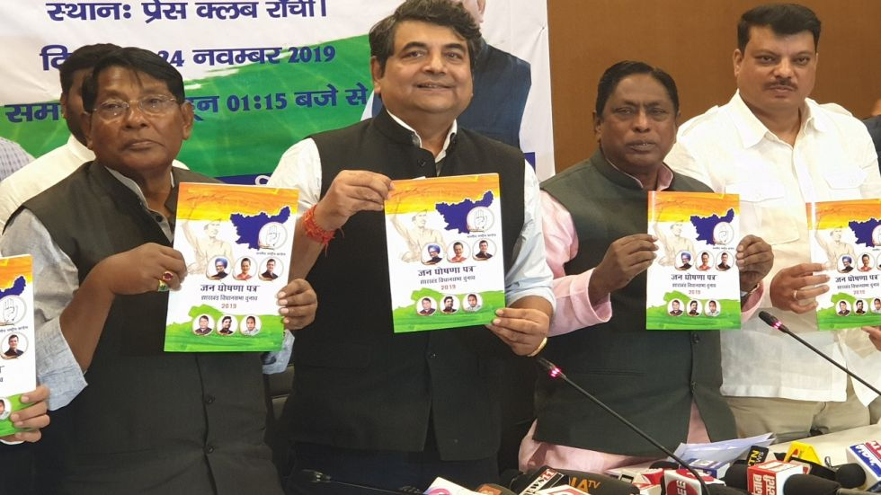 Jharkhand election in-charge RPN Singh launched the manifesto of the Congress party.