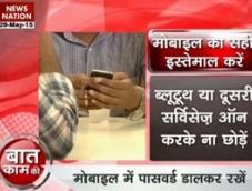 Baat Kaam Ki: Keep your mobile safe and secure