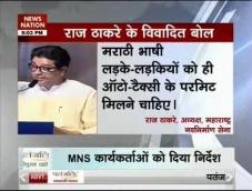 Nation View: Raj Thackeray's Hate Speech politics