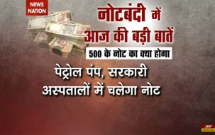 Question Hour: Exchange of old notes to continue at RBI counters
