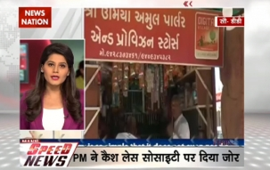 Speed News at 1 PM on Nov 27: PM Modi talks about demonetisation in Mann Ki Baat