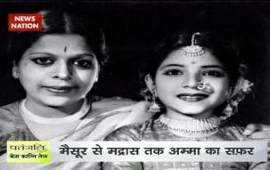 J Jayalalithaa's journey from Mysore to Madras