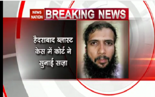 Yasin Bhatkal, 4 others sentenced to death by special NIA court in 2013 Hyderabad blasts case
