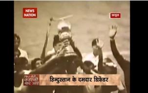 Fir teri kahani yad aai: Arjun Award winner Ashok Kumar Dhyanchand