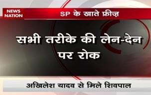 Uttar Pradesh elections 2017: Samajwadi Party bank accounts freezed