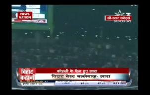 Stadium: Brian Lara lauds Virat Kohli as the best batsman in cricket at the moment