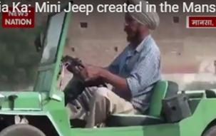 Idea India Ka: Mini Jeep developed in Mansa, Punjab