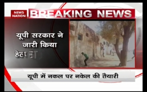 UP Board Exams 2017: Students mass cheat in Lucknow during exam openly