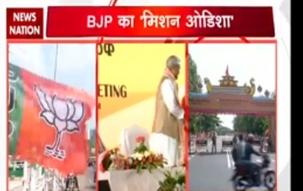 BJP national executive meeting takes place in Bhubaneswar