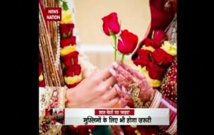 UP: Marriage registration gets mandatory, irrespective of religion
