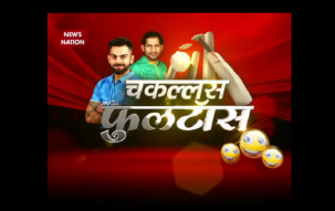 News Nation's hilarious take ahead of Ind vs Pak Champions Trophy Final