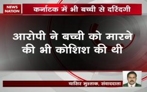 Karnataka: Shocking! Man rapes two and a half year old girl, buries her alive in Belgaum