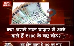 Khabron Ka Punchnama: Viral sach of new hundred rupee note