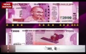 Alarm: Beware of fake Rs. 2000 currency note in the market
