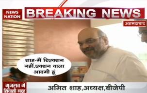 Watch BJP President Amit Shah's reaction to bribery of Patidar leaders in Gujarat