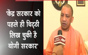News Nation Exclusive: UP CM Yogi Adityanath says it would be better if Padmavati doesn't release in the state