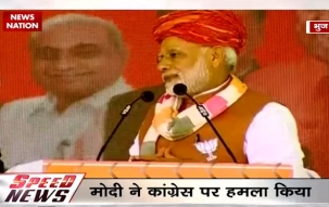 Speed News: PM Narendra Modi attacks Congress, says I have sold tea but not the nation