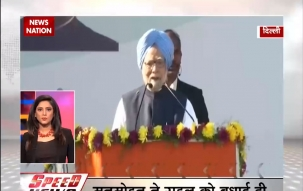 Speed News: Manmohan Singh congratulates Rahul Gandhi, says 'he will sustain politics of hope'