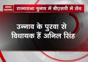 Rajya Sabha elections: BSP MLA Anil Singh cross-votes for BJP in Uttar Pradesh