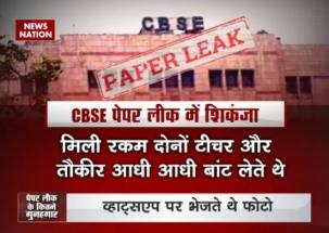 CBSE paper leak: Arrested coaching centre tutor Tauqueer makes shocking revelations