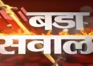 Bada Sawaal: Arun Jaitley attack Congress party over Samjhauta case