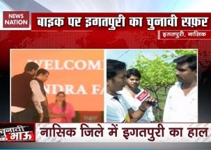Chunavi Bhau: Will Congress Turncoat Gavit Win Nashik's Igatpuri Seat