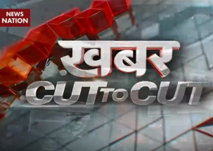 Khabar Cut to Cut: Your daily dose of news, viral video and sports