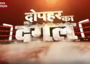 Dopahar Ka Dangal: Why politics on air strikes is not dying down?