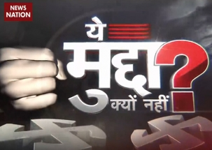 Ye Mudda Kyun Nahi: Why poor state of education is not poll agenda?