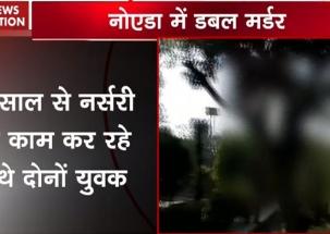 Double murder in Noida Sector 126 near Amity University