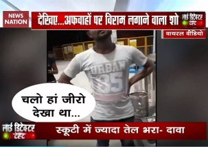 Reality Check: Irregularities found in fuel dispensing at petrol pump?