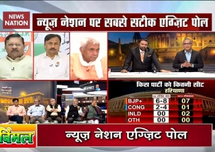 Exit Poll 2019: Modi wave in Haryana, Himachal Pradesh, J&K and Assam