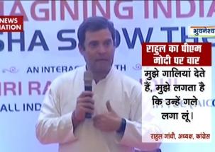 Feel like hugging PM Modi when he abuses me, says Rahul Gandhi