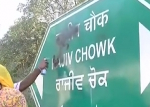 Protesters deface Rajiv Chowk signboard in Connaught Place