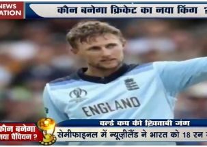 World Cup 2019: Dominant England to take on resolute New Zealand