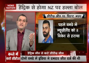 India vs New Zealand 3rd ODI: Virat Kohli brigade aims to seal series