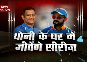 Stadium: Ranchi gears up for MS Dhoni's potential 'farewell'