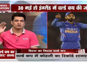 Stadium: Will Skipper Virat help India cruise into World Cup finals?