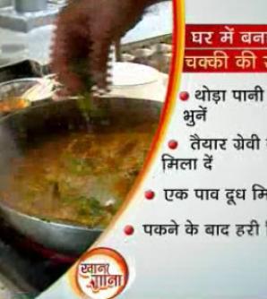 Learn how to cook Chakke Ki Sabzi with Khana Gaana